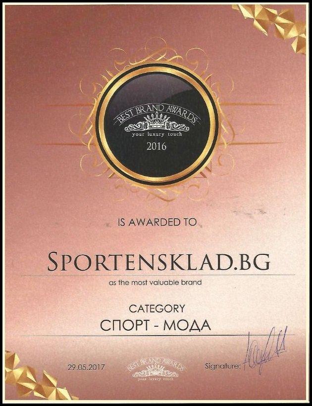 Best Brand Awards Спортен Склад БГ